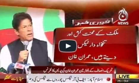 Imran Khan presents seven point agenda for increasing revenue generation