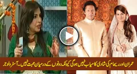 Imran & Reham's Marriage will Not Be Successful, Because It is Not Based on Love - Astrologer