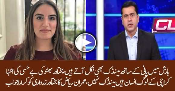 Imran Riaz Khan Befitting Reply To Bakhtawar Bhutto Over Declaring Karachi's Citizens 'Frogs'