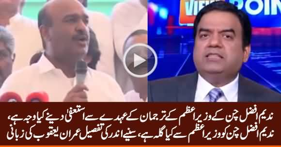 Imran Yaqub Reveals The Reason of Nadeem Afzal Chan's Resignation