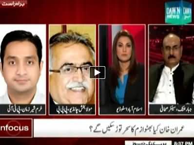 In Focus with Reham Khan (Imran Khan Larkana Mein) - 21st November 2014