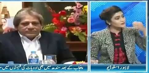 In Ki To Murghi Ka Ilaj Bhi Bahir Hota He - Arif Hameed Slams Govt On Inreased Rates Of Medicines