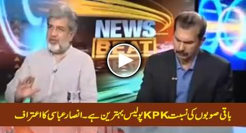 In Terms of Police KP Is the Best - Ansar Abbasi Acknowledges in Live Show