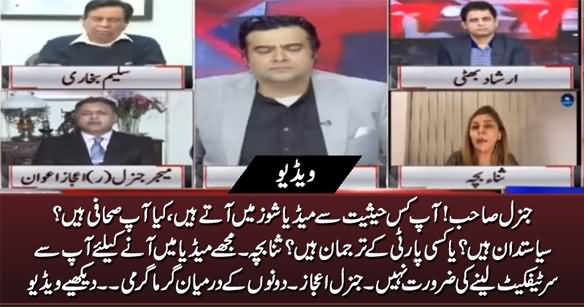In What Capacity Do You Come in Political Shows? Verbal Clash Between Sana Bucha & Gen Ijaz Awan