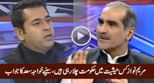 In What Capacity Maryam Nawaz Is Running Govt? Watch Khawaja Saad Rafique's Reply