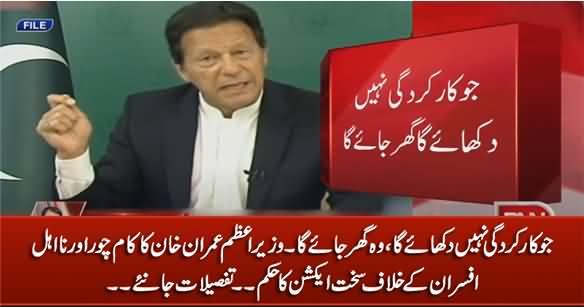 جو کارکردگی نہیں دکھائے گا گھر جائے گا۔ وزیراعظم عمران خان کا نا اہل افسران کے خلاف سخت حکم