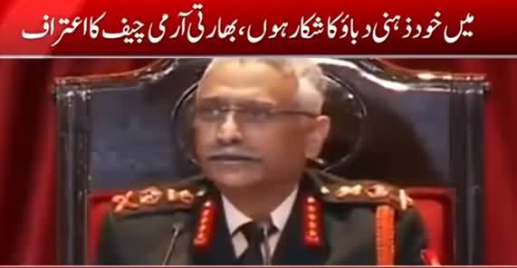 Increasing Cases of Depression And Suicide in Indian Army, Indian Army Chief Says He Is Depressed Himself