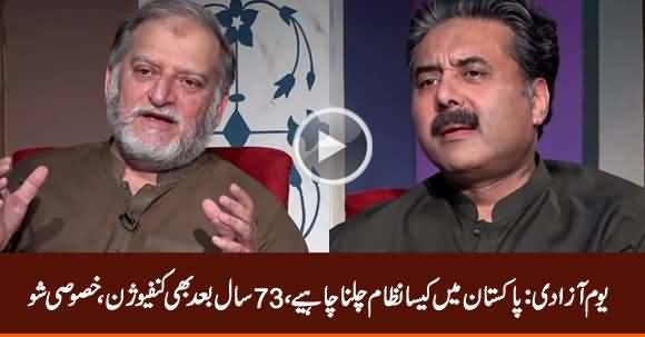 Independence Day Debate Between Orya Maqbool Jan & Aftab Iqbal