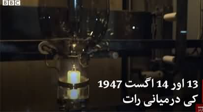 Independence Day: Radio Transmitter That Broadcasted News of Pakistan's Independence