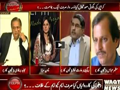 Indepth With Nadia Mirza (Altaf Hussain Questions From Army Chief) - 29th September 2014