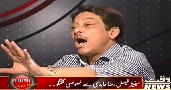 Indepth With Nadia Mirza (Faisal Raza Abidi Exclusive Interview) – 3rd April 2014