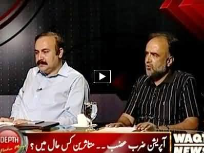 Indepth With Nadia Mirza (IDPs Are In Great Trouble, Where is Govt) – 24th June 2014