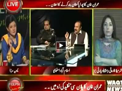 Indepth With Nadia Mirza (Imran Khan to Shut Down Pakistan) - 1st December 2014