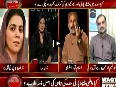 Indepth With Nadia Mirza (PTI Jalsa in Larkana & PPP) - 21st October 2014