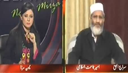 Indepth With Nadia Mirza (Siraj ul Haq Exclusive Interview) – 10th December 2014