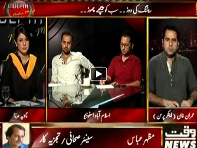 Indepth With Nadia Mirza (Social Media is Following Mainstream Media) - 11th June 2014