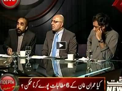 Indepth With Nadia Mirza (What is the Purpose of Imran Khan?) - 12th May 2014