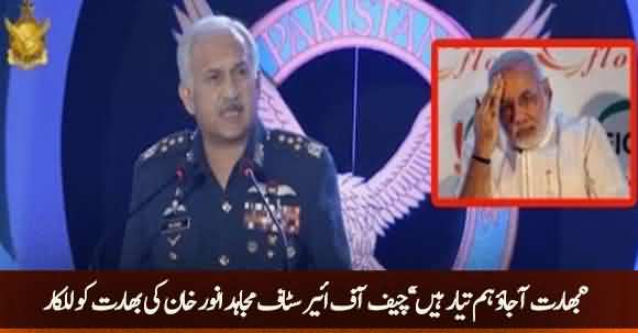 India! Aa Jao Hum Tayyar Hain - Chief Of Air Staff Mujahid Anwar Khan Challenged India