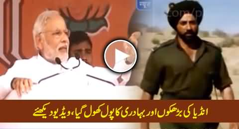 India and Narendra Modi's Boasts Exposed, Watch the Actual Bravery of India