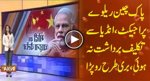 India Badly Crying and Protesting on Pak China Railway Project