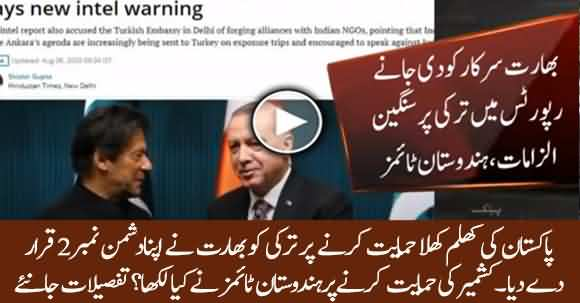 India Declares Turkey Enemy No 2 After Unconditional Support To Kashmiris