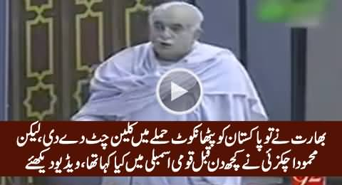 India Gives Clean Chit on Pathankot Attack But What Mehmood Achakzai Said in Assembly