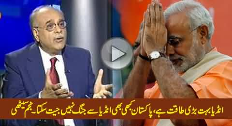 India is A Bigger Power, Pakistan Can Never Win A War With India - Najam Sethi