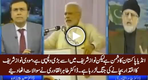 India Is Fighting A War Against Pakistan To Save Nawaz Sharif's Govt - Dr. Tahir ul Qadri