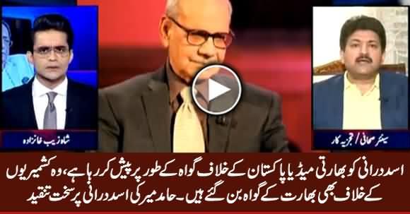 India Is Using Asad Durrani As Witness Against Pakistan - Hamid Mir Bashing Asad Durrani