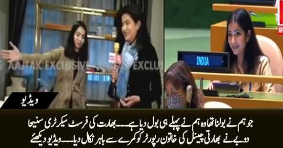 India Ki First Secretary Sneha Dubey Ne TV Channel Ki Reporter Ko Kamry Se Bahir Nikal Dia