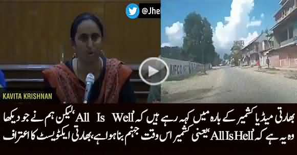 India Media Is Reporting 'All Is Well In Kashmir' I Say All Is Hell In Kashmir - Kavita Karishnan Indian Activist Reveals