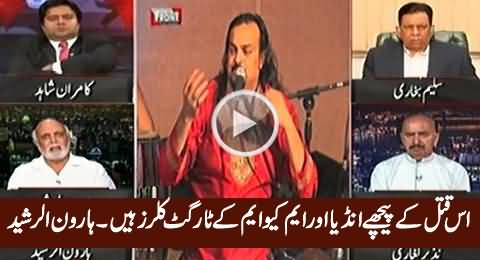 India & MQM Terrorists Are Behind This Murder - Haroon Rasheed on Amjad Sabri's Killing