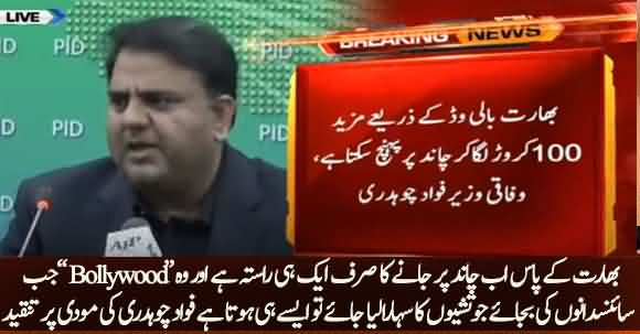 India's Only way To Reach Moon Is Through Bollywood Movies - Fawad Chaudhry Taunts