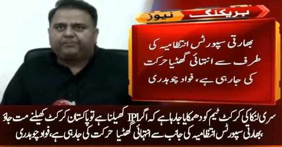 India Threatened SL Players To Expel From IPL If They Tour To Pakistan - Fawad Chaudhry