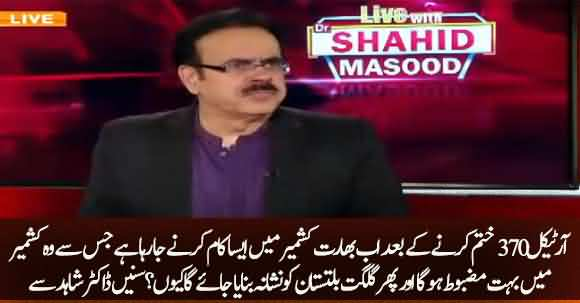 India Will Announce Thing Next Month That Will Strengthen Him In Kashmir And Than Move Towards Gilgit - Dr Shahid