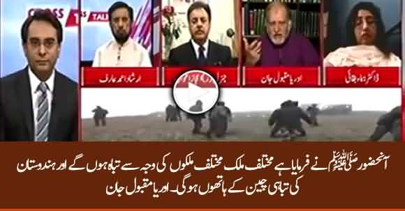 India Will Be Destroyed By The Hands Of Chinese - Orya Maqbool Jan