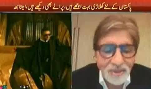 Indian Actor Amitabh Bacchan Special Message For the People of Pakistan