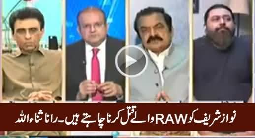 Indian Agency RAW Funded Terrorists to Assasinate Nawaz Sharif - Rana Sanaullah