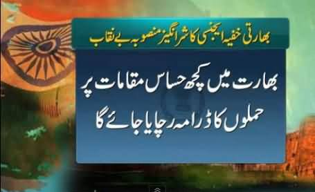 Indian Agency RAW Prepared A Dirty Plan to Malign Pakistan in International World
