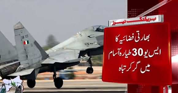 Indian Air Force SU-30 Fighter Jet crashed in Assam Cost India 7 Billion