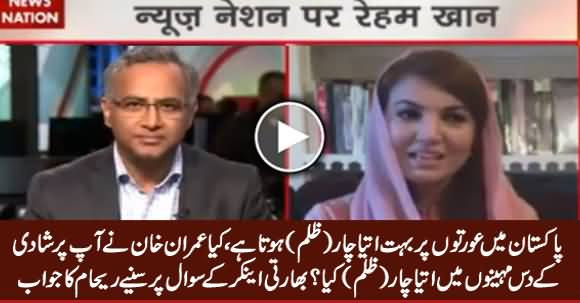 Indian Anchor Asks Personal Question From Reham Khan