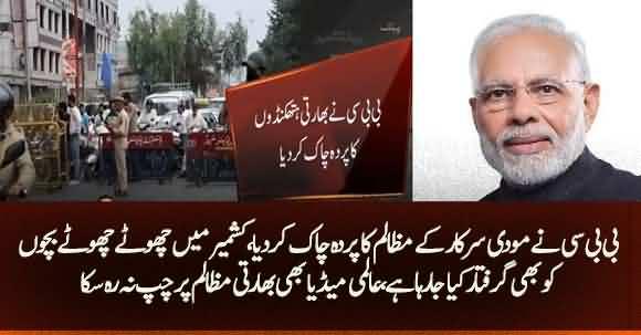 Indian Army Illegally Arresting Kashmiri Little Children, BBC Report Exposed Modi