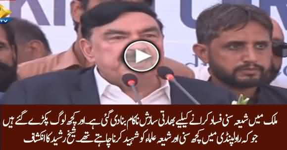 Indian Conspiracy To Create Sectarian Differences In Pakistan Have Been Exposed - Sheikh Rasheed Reveals