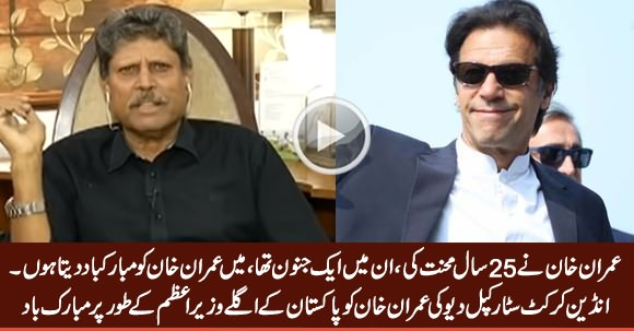 Indian Cricketer Kapil Dev Congratulates Imran Khan As Pakistan's Next Prime Minister