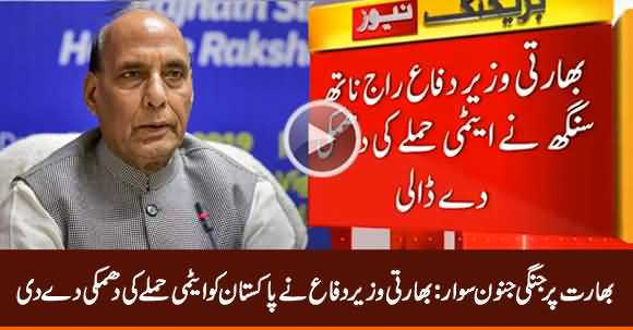 Indian Defence Minister Rajnath Singh Threatened Pakistan Of Nuclear Attack