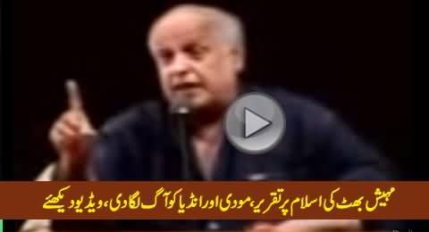 Indian Director Mahesh Bhatt Amazing Speech on Islam, Blasts Modi & America
