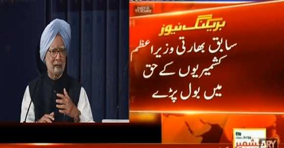 Indian Ex Prime Minister Manmohan Singh Favours Kashmir's People Right And Speaks Against Article 370 Imposement