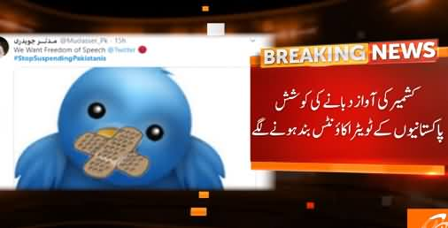 Indian Influence on Twitter: Pakistan Accounts Being Suspended By Twitter