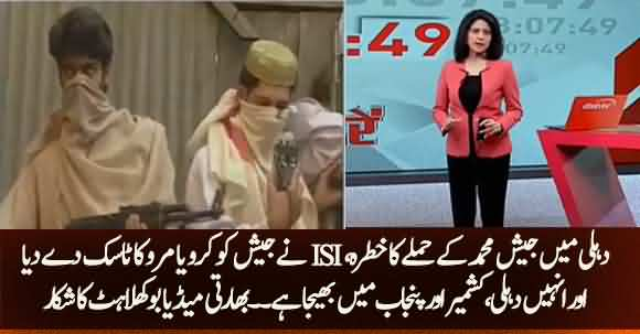 Indian Media Again Blaming ISI For Possible Attack In Delhi By JEM