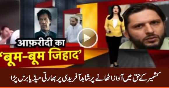 Indian Media Bashing Shahid Afridi on Raising Voice For Kashmir